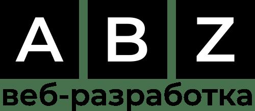 ABZ веб-разработка